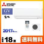 ルームエアコン 三菱 MSZ-GV5617S-W GVシリーズ 霧ヶ峰 スタンダードモデル