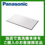 N-SP3 卓上型食器洗い乾燥機部材 パナソニック