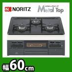 ビルトインガスコンロ ノーリツ ビルトインコンロ 幅60cm  N3WN5RJTQ1-L-LPG (プロパンガス)
