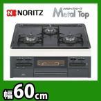 ビルトインガスコンロ ノーリツ ビルトインコンロ 幅60cm  N3WN5RJTQ1-R-LPG (プロパンガス)