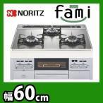 ビルトインガスコンロ ノーリツ ビルトインコンロ 幅60cm fami ファミ N3WN6RWTSKSV-13A (都市ガス)