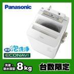 (大型重量品につき特別配送)(設置費用別)  洗濯機 パナソニック NA-FA80H3-W 全自動洗濯機 即効泡洗浄