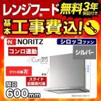 工事費込みセット レンジフード 換気扇 60cm(600mm) ノーリツ NFG6S11MSI-L Curara touch クララタッチ シロッコファン