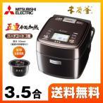 ショッピング炊飯器 炊飯器 0.63L(3.5合炊き) 三菱 NJ-SW069-B 本炭釜シリーズ 本炭釜