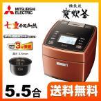 ショッピング炊飯器 炊飯器 1.0L(5.5合炊き) 三菱 NJ-VX108-D 炭炊釜シリーズ 備長炭炭炊釜