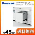 (工事対応不可)NP-45KD7W 食器洗い乾燥機 パナソニック 食器洗い機 食洗機 ビルトイン食洗機 ビルトイン型 食器洗浄機