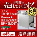 NP-45MC6T 食器洗い乾燥機 パナソニック 食器洗い機 食洗機 ビルトイン食洗機 ビルトイン型 食器洗浄機 取付工事可