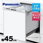 【在庫多数あり】食器洗い乾燥機 NP-45MD8S 無料3年保証付き 幅45cm パナソニック M8シリーズ ハイグレードタイプ ドアパネル型