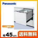 NP-45MS7W 食器洗い乾燥機 パナソニック 食器洗い機 食洗機 ビルトイン食洗機 ビルトイン型 食器洗浄機