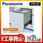工事費込みセット 食器洗い乾燥機 パナソニック NP-45RD6K-KJ