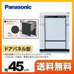 パナソニック 食器洗い乾燥機 NP-45RD7K R7シリーズ