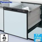 パナソニック 食器洗い乾燥機 NP-45RS7K R7シリーズ