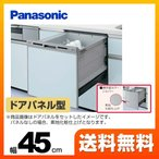 パナソニック 食器洗い乾燥機 NP-45RS7S R7シリーズ