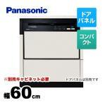 NP-P60V1PKPK 食器洗い乾燥機 パナソニック 食器洗い機 食洗機 ビルトイン食洗機 ビルトイン型 食器洗浄機 取付工事可