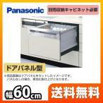 NP-P60V1PSPS 食器洗い乾燥機 パナソニック 食器洗い機 食洗機 ビルトイン食洗機 ビルトイン型 食器洗浄機