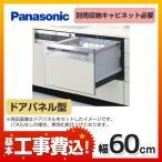 工事費込みセット 食器洗い乾燥機 パナソニック NP-P60V1PSPS-KJ