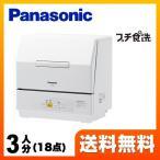 【当店で工事される方専用】卓上型食器洗い乾燥機 パナソニック NP-TCM4-W 卓上型 プチ食洗