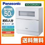 卓上型食器洗い乾燥機 容量:食器点数40点 5人用 パナソニック NP-TZ100-W NP-TZ100シリーズ 卓上型食器洗い乾燥機 食器洗い機