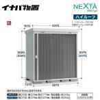 イナバ物置 ネクスタ NXN-30H  屋外 大型重量品につき特別配送  代引不可  設置対応※配送のみ不可