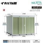 イナバ物置 ネクスタ NXN-70ST  屋外 大型重量品につき特別配送  代引不可  設置対応※配送のみ不可
