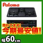 ビルトインガスコンロ パロマ ビルトインコンロ 幅60cm  PD-N33--L-R-LPGR (プロパンガス)+B113