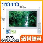 PTZ0070 浴室テレビ TOTO