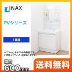 洗面台 LIXIL リクシル INAX PVシリーズ 600mm 洗面化粧台 PVN-605S-MPV-601YU