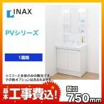 お得な工事費込セット(商品+基本工事) 洗面台 LIXIL リクシル INAX PVシリーズ 750mm 洗面化粧台 PVN-755S-MPV-751XFU-KJ