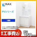 お得な工事費込セット(商品+基本工事) 洗面台 LIXIL リクシル INAX PVシリーズ 750mm 洗面化粧台 PVN-755SY-MPV-751YJU-KJ