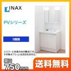 洗面台 LIXIL リクシル INAX PVシリーズ 750mm 洗面化粧台 PVN-755SY-MPV-753TXU