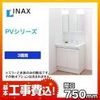 お得な工事費込セット(商品+基本工事) 洗面台 LIXIL リクシル INAX PVシリーズ 750mm 洗面化粧台 PVN-755SY-MPV-753TXU-KJ
