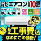 商品工事無料3年保証付き 工事費込みセット ルームエアコン 10畳用 日立 白くまくん RAS-AJ28F-W-KJ
