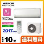 ルームエアコン 10畳用 日立 RAS-AJ28G-W AJシリーズ 白くまくん シンプルモデル 本体