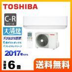 ルームエアコン 冷房/暖房:6畳程度 東芝 RAS-C225R-W C-Rシリーズ 大清快