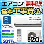 工事費込みセット ルームエアコン 20畳用 日立 RAS-EL63G2-W ELシリーズ 白くまくん ハイスペックモデル
