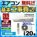 工事費込みセット【代引き不可】  ルームエアコン 20畳用 日立 RAS-XK63G2-W XKシリーズ メガ暖 白くまくん 寒冷地向けエアコン