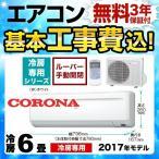 エアコン 6畳用 工事費込みセット ルームエアコン コロナ RC-2217R-W 【冷房専用※暖房機能なし】 冷房専用シリーズ この商品のルーバーは手動です 本体