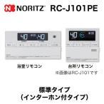 リモコン ノーリツ RC-J101PE マルチセット 【台所用 浴室用セット】 インターホン付タイプ