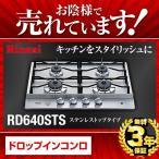 (都市ガス)RD640STS リンナイ 4口ガスドロップインコンロ ステンレストップ ホーローごとく ●グリルなし