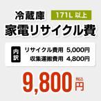 【171L以上】冷蔵庫用 家電リサイクル費【リサイクル