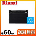 食洗機 リンナイ ビルトイン食器洗い乾燥機 RKW-601C スライドフルオープン 幅60cm ブラック スチーム洗浄 ビルトイン型 食器洗浄機