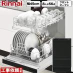 食器洗い乾燥機 リンナイ RSW-F402C-B フロントオープン ビルトイン