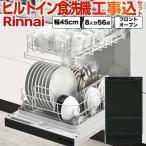 工事費込みセット 食器洗い乾燥機 リンナイ RSW-F402C-B フロントオープン ビルトイン