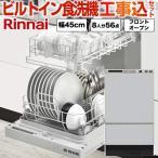 工事費込みセット 食器洗い乾燥機 リンナイ RSW-F402C-SV フロントオープン ビルトイン