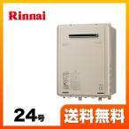ガス給湯器 給湯器 24号 リンナイ RUF-E2405AW-A-LPG (プロパンガス)【フルオート】