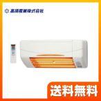 浴室換気乾燥暖房器 高須産業 SDG-1200GS 【電気タイプ】