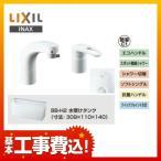 台数限定!お得な工事費込セット(商品+基本工事) SF-800SYU-KJ 洗面水栓 INAX 蛇口 ツーホール(コンビネーション)