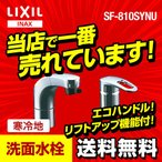 SF-810SYNU 洗面水栓 INAX ツーホール(コンビネーション)
