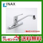 SF-HE434SY INAX キッチン水栓 キッチン水栓金具 蛇口 混合水栓 台所 ツーホールタイプ
