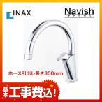 台数限定!お得な工事費込セット(商品+基本工事) SF-NA471SU-KJ キッチン水栓 INAX 蛇口 ワンホールタイプ